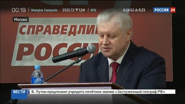Новости на Россия 24 • Сергей Миронов готов баллотироваться в президенты