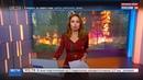 Новости на Россия 24 • Природные пожары в Сибири оставили людей без жилья