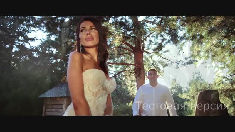 Амир и Екатерина 08 06 18 Свадебный клип
