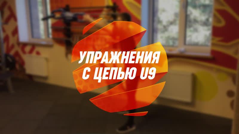 Подборка упражнений с цепью U9 Фитнес центр Citrus Fitness