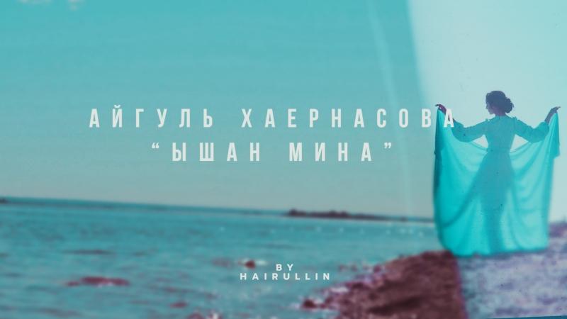 Айгуль Хаернасова - Ышан Мина (promo clip) BY HAIRULLIN