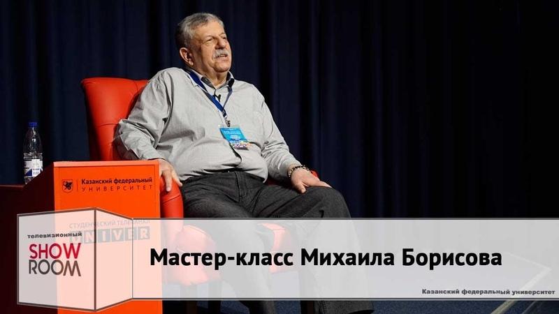 Телеведущий Михаил Борисов раскрыл секрет технологии раскрепощения перед телекамерой