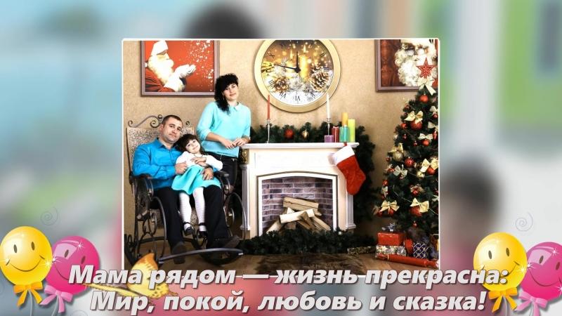 К Юбилею дочери, жены и мамочки, музыкальный подарок от родных.