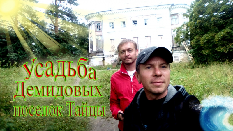 Усадьба Демидовых 1761 года поселок Тайцы / Санкт-Петербург