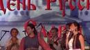 Отава Е, Царскосельский фестиваль «ДЕНЬ РУССКОЙ СЛАВЫ» Воскр 29 Июля 2018