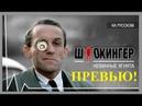 Сериал Штокингер - превью русской озвучки!