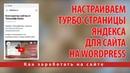 Настраиваем турбо страницы Яндекса для сайта на WordPress