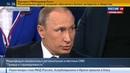 Новости на Россия 24 Путин пообещал подумать о гибкости закона об авторском праве