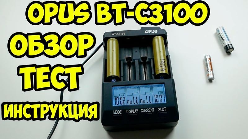 Обзор инструкция и тест зарядного устройства OPUS BT-C3100 V2.2