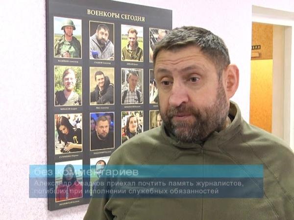 Александр Сладков приехал почтить память журналистов, погибших при исполнении служебных обязанностей
