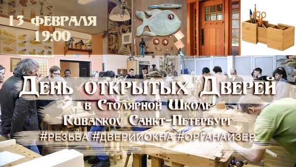 день открытых дверей столярной школы rubankov