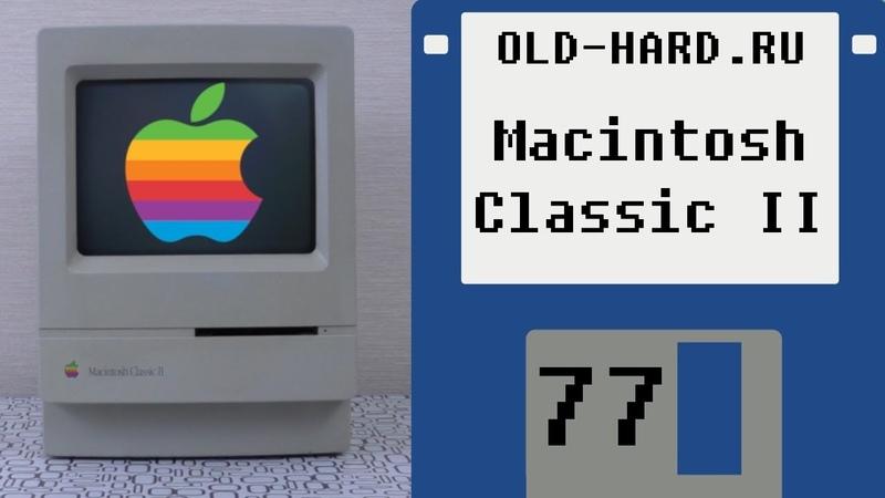 Macintosh Classic II (Old-Hard №77)