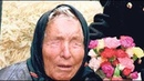 П'ятим керівником України буде жінка Хто стане 5 президентом пророцтво Ванги яке справджується