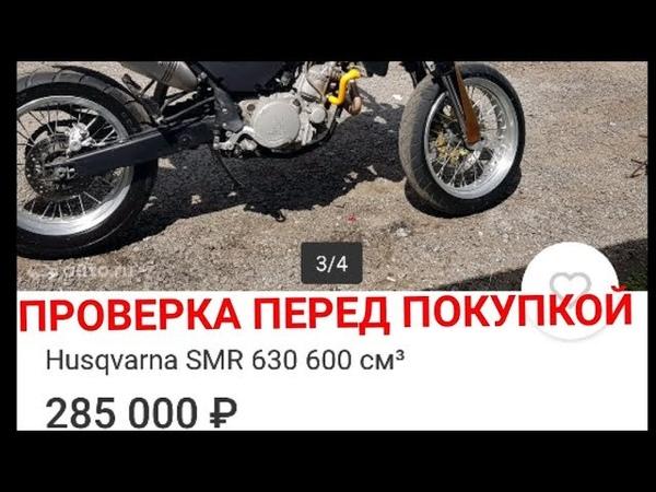 Проверяю перед покупкой Husqvarna SMR 630. Отчет для заказчика из другого города.