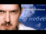 Аркадий КОБЯКОВ - До небес