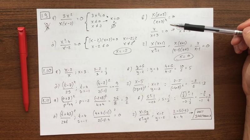 М8 1 1 1 32 Алгебраическая дробь Основное понятие