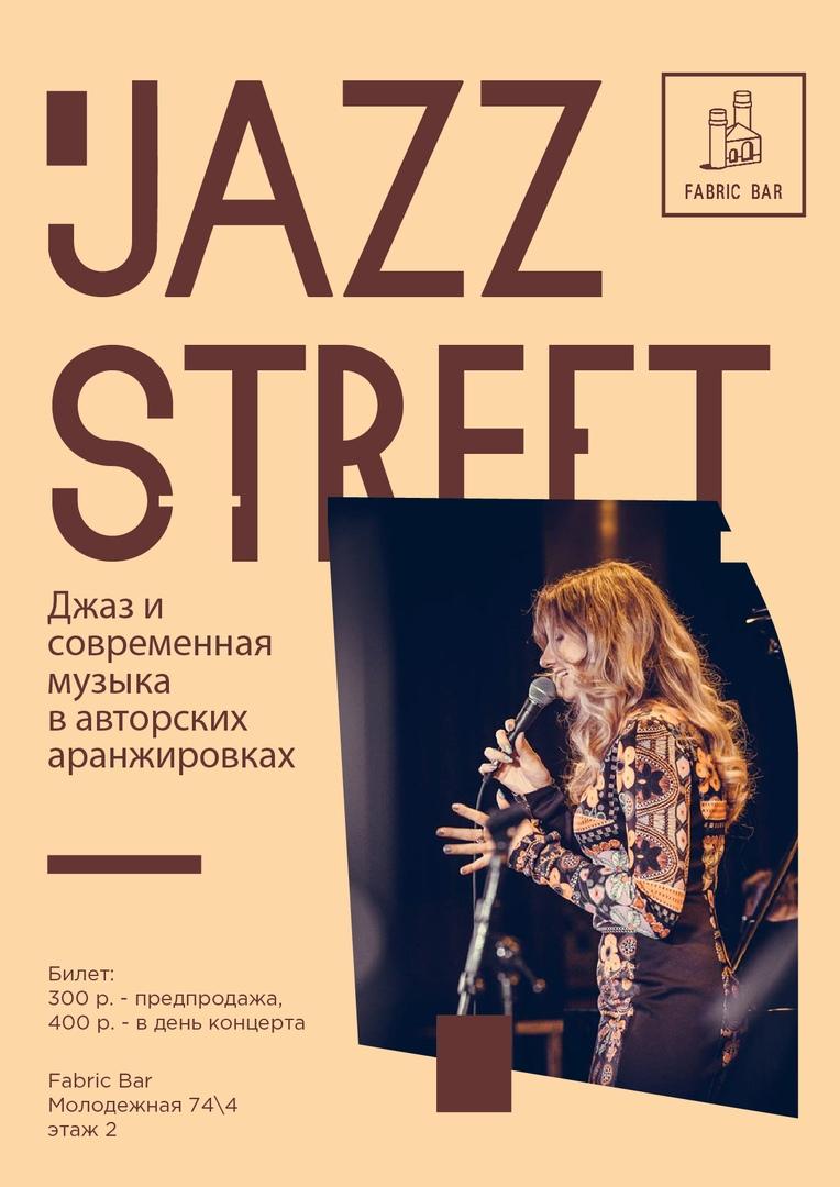 Афиша Тюмень Jazz Street
