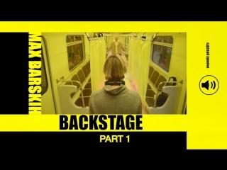 Макс Барских – Сделай громче [Backstage. PART 1]