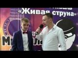 Интервью с Михаилом Проценко- участником фестиваля