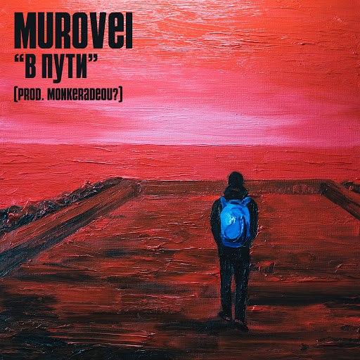Murovei альбом В пути