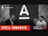 Олесь Тимофеев на