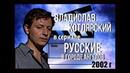 Владислав Котлярский в сериале Русские в городе ангелов 2002