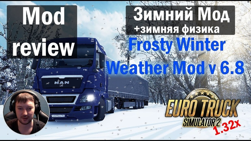ETS2 1.32 MODS|Frosty Winter Weather Mod v6.8|Зимний мод Физика для Euro Truck Simulator 2