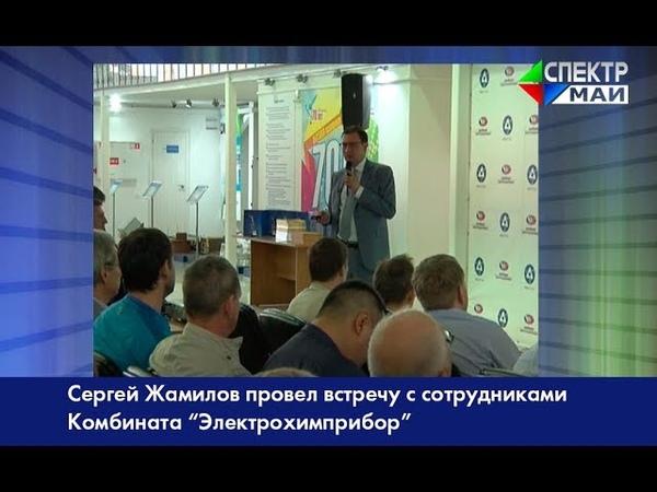 Сергей Жамилов провел встречу с сотрудниками Комбината Электрохимприбор