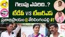 గెలుపు ఎవరిది ? Sheri Lingampally 1 | Public Survey On Telangana Elections 2018 | TRS Vs TDP