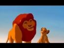 Король лев Перевод