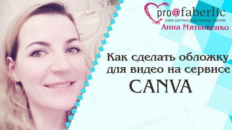 Обложка для видео на сервисе Канва