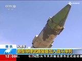Китайская баллистическая ракета нового поколения