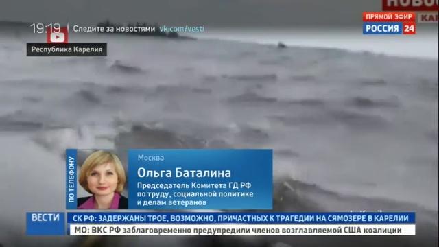 Новости на Россия 24 • Депутат Госдумы: трагедия в Карелии - следствие халатности