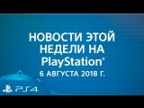 Новости этой недели на PlayStation   6 августа
