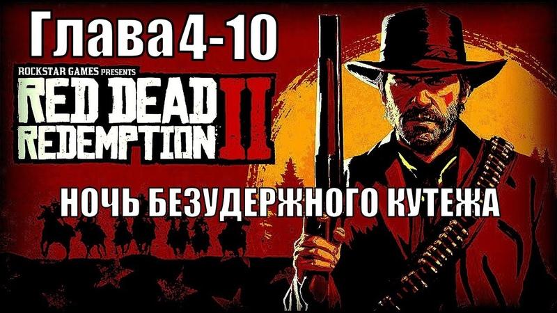 Red dead redemption 2 (PS4) прохождение от первого лица ГЛАВА 4-10 Ночь безудежного кутеда