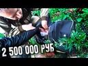 НАШЛИ в ЗАБРОШЕННОЙ сумке 2 500 000 руб Что случилось с САНЕЙ ФСБ