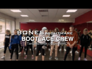 Bootlace Crew | BONES - Nightmare | танцевальная студия NAKO