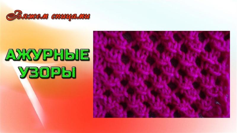 Схема вязания красивого ажурного узора спицами.