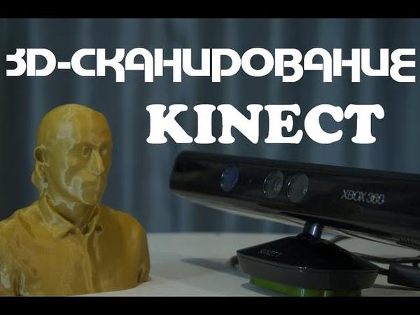 3д-сканирование: Kinect от Xbox360