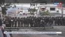 Новости на Россия 24 • Одни танцуют, другие протестуют Мадуро останется в кресле президента до 2025 года