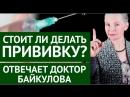 Стоит ли делать прививку؟ Отвечает доктор Байкулова