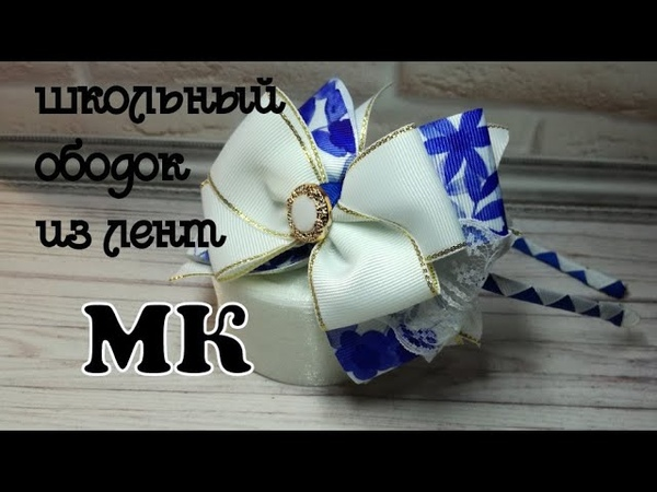 Школьный ободок из лент мк/Escolar moldura a partir de fitas/School rim of ribbons