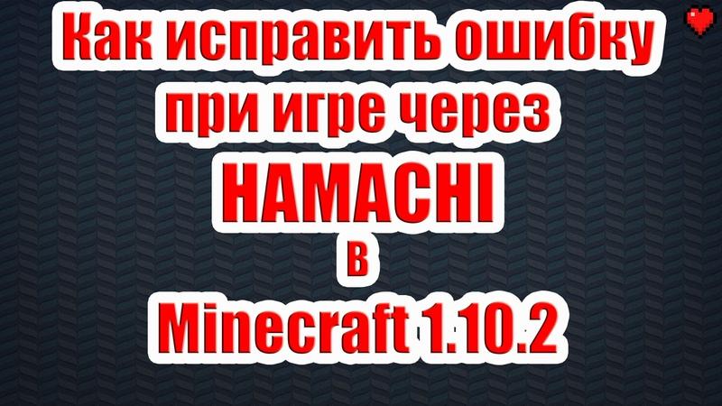 Как исправить ошибку сессии при игре в Minecraft через Hamachi?