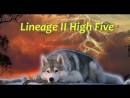 Lineage 2 High Five/ Бродяги.
