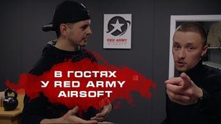 В гостях у RED ARMY AIRSOFT