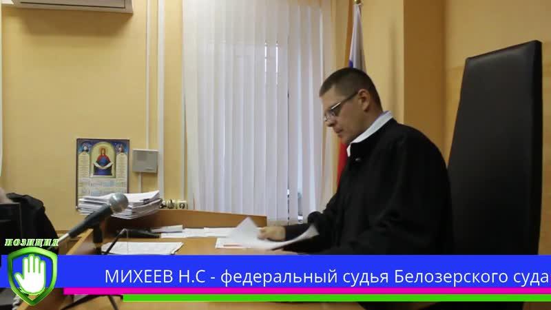 Новое судебное разбирательство по газовому делу. г.Белозерск 07.11.2018г.