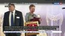 Новости на Россия 24 В России учреждена премия Экономист года