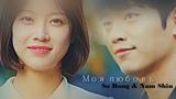 Ты тоже человек? || So Bong & Nam Shin || Моя любовь (EP 27-28)