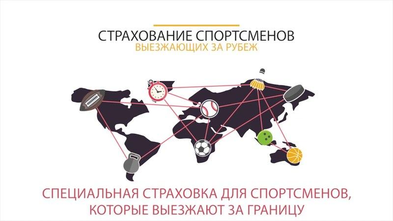 Видео презентация сервиса онлайн-страхования sport.insure/insure/chempion