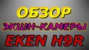 Обзор экшн-камеры Eken H9R Ultra HD 4K